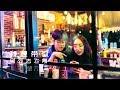 石肇元「我要带你到处去飞翔」Official MV