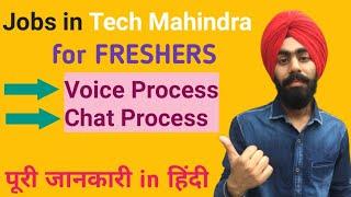 Jobs in Tech Mahindra | Tech Mahindra Jobs for Freshers