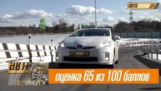 Видео тест-драйв Toyota Prius (автоитоги.ру)