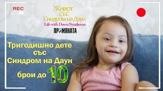 ТРИгодишно дете със Синдром на Даун брои до 10! 3 year old child with Down syndrome counts to 10