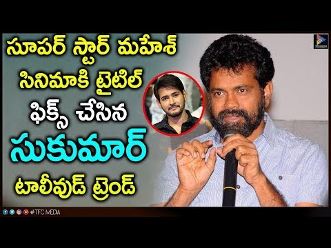 Director Sukumar Confirmed Mahesh Babu's Upcoming Movie Title || TFC Films And Film News