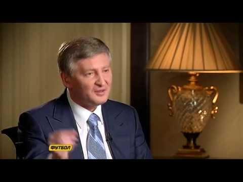 Ринат Ахметов об Игоре Суркисе