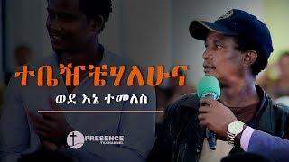 PRESENCE TV CHANNEL PROPHET OF GOD SURAPHEL DEMISSIE - AmlekoTube.com