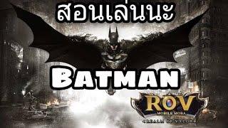ROV : Batman อันนี้จะมาสอนเล่นนะ สอนเล่นแบบจริงจัง จริงใจด้วย