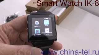 Smart Watch Phone IK8 видео обзор.