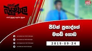Neth Fm Balumgala  2019-09-24