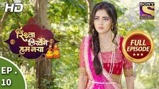 Rishta Likhenge Hum Naya - रिश्ता लिखेंगे हम नया - Ep 10 - Full Episode - 20th November, 2017