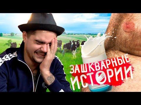 МУЗЫЧЕНКО ПЬЕТ МУЖСКОЕ МОЛОКО? feat. Петр Гланц (Зашкварные Истории #5)
