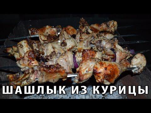 Как мариновать куриный шашлык