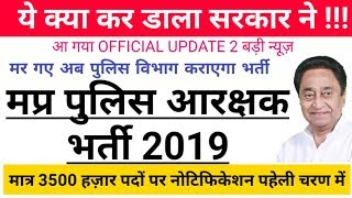 mp constable bharti बड़ी खबर। अब क्या होगा POLICE VACANCY NEW UPDATE 2019 | NOTIFICATION 3500 पद पर