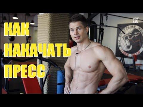 Супер пресс. Рассказывает фитнес-модель Денис Гусев. Music Videos