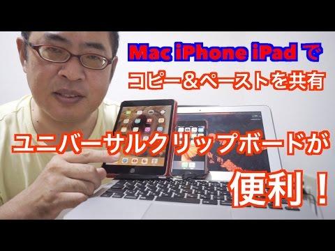 便利!「ユニバーサルクリップボード」Mac iPhone iPadでコピー&ペーストを共有