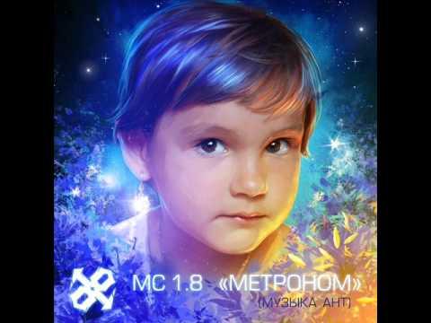 MC 1.8 - MC 1.8 (Многоточие) - Метроном (feat. Ант (25/17))