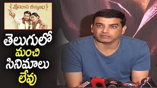 DIL Raju Speaks About Aravinda Sametha Veera Raghava Movie Success Meet | JR NTR | Filmylooks