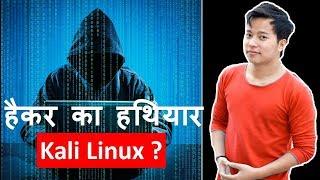 What is Kali Linux | Advantage of using Kali Linux ? Kali Linux kya hai