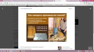 #Интересны  тема 1, 3#Как запустить свечной бизнес и зарабатывать от 30 000 рублей в месяц