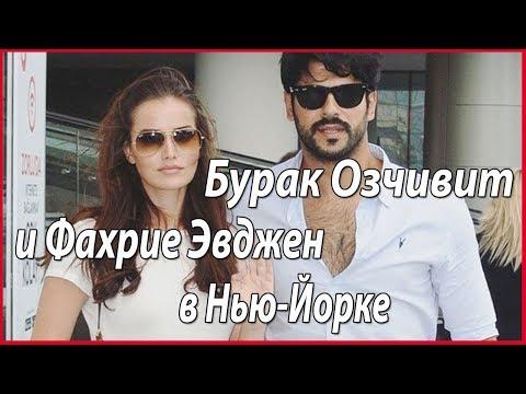 Бурак Озчивит и Фахрие Эвджен отправились в Нью Йорк #звезды турецкого кино