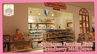 SYLVANIAN FAMILIES CALICO CRITTERS Toy Shop TOUR @ Grandberry Mall, Machida, Japan