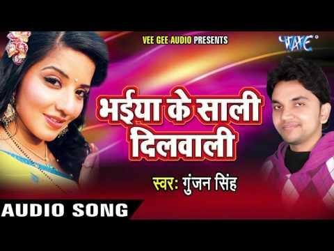 जवन मजा साली में | Jawan Maza Saali Me | Bhaiya Ke Saali Dilwali | Gunjan Singh | Bhojpuri Song