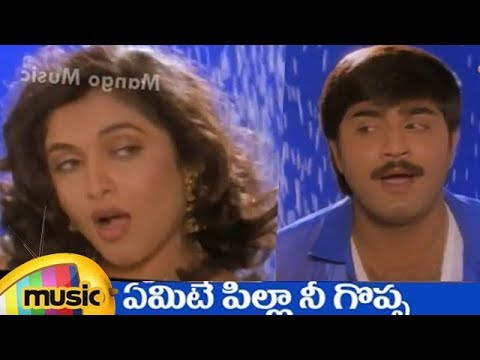 English Pellam East Godavari Mogudu Movie Songs - Emitey Pilla Nee Goppa Song -  Srikanth video