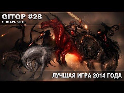 Лучшая игра 2014 года что ушел