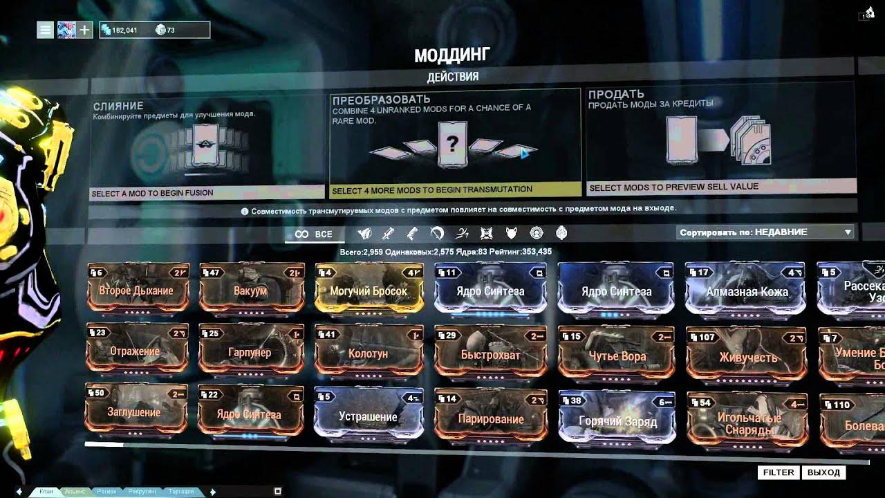 Новый Дроп Лист Руин И Башен - Игрок помогает игроку - Warframe Forums