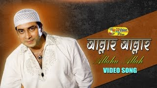 Allah Hu Allah | HD Movie Song | Shakib Khan & Khaleda Aktar Kolpuna | CD Vision