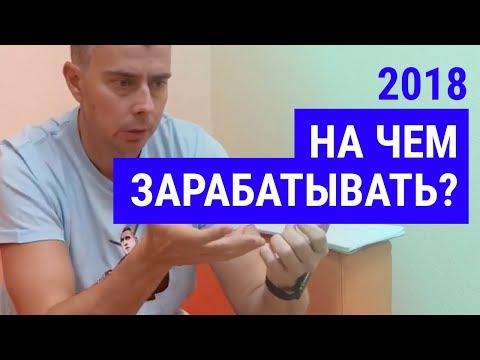 №190 - На чем мы планируем зарабатывать в 2018 году... на базе нашего опыта работы!