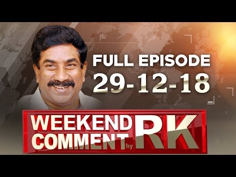 Weekend Comment by RK | Full Episode (29-12-2018) | ABN Telugu