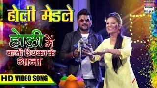 download lagu Holi Mein Bazi Priyanka Ke Gaana  Priyanka Singh gratis