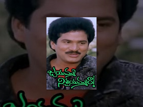 Jayammu Nischayammu Raa Telugu Full Movie video
