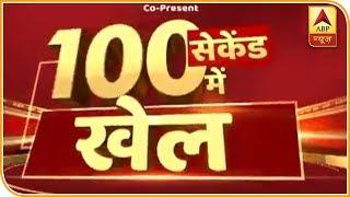 फटाफट देखिए खेल की बड़ी खबरें |  ABP News Hindi