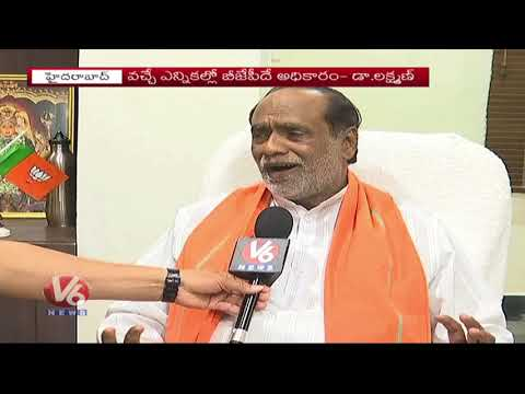 BJP Laxman Face To Face Interview On Amit Shah's Hyderabad Tour | V6 News