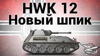 HWK 12 - Новый шпик - Гайд