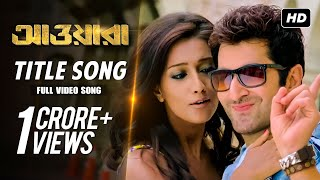 Paglu 2 - Awara Title Song (2012) (Bengali)