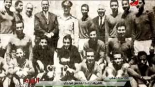 100 سنه اهلى ... الفريق عبد المحسن مرتجى
