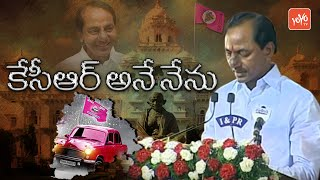 KCR To Become Telangana CM Again | TRS | KTR | Harish Rao | Telangana Elections