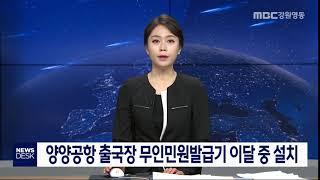 투/양양공항 출국장 무인민원발급기 이달 중 설치