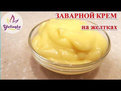 Заварной крем для торта из желтков
