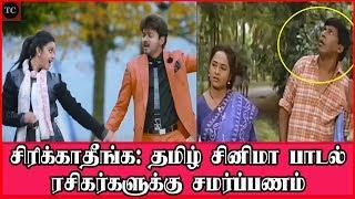 சிரிக்காதீங்க: தமிழ் சினிமா பாடல் ரசிகர்களுக்கு சமர்ப்பணம் |Tamil Movie Song Troll -Vadivelu Version