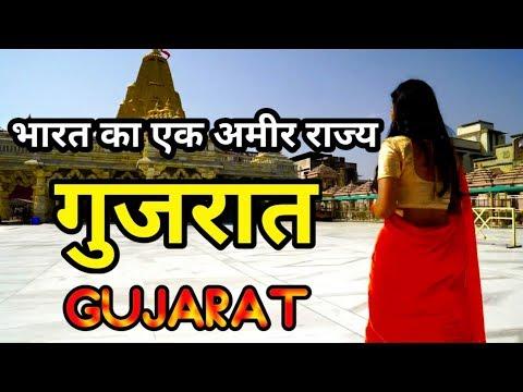 गुजरात की इस सच्चाई को आप नहीं जानते  || Amazing Fact about Gujarat in Hindi