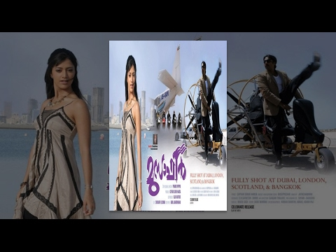 Musafir 2013 Full Malayalam Movie | Malayalam Movie 2013