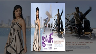 Lokpal - Malayalam movie 2013: Musafir