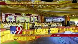 CM Chandrababu speaks at TDP Mahanadu in Vizag