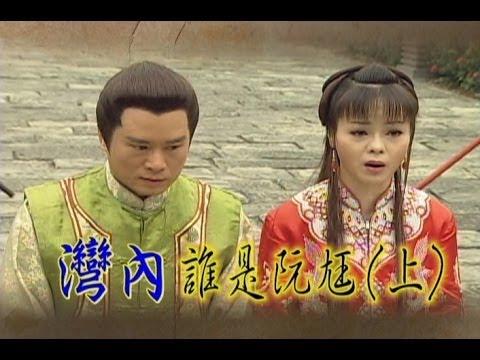 台劇-台灣奇案-灣內誰是阮尪