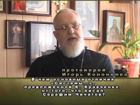 Мнение экспертов о системе К.Кравченко