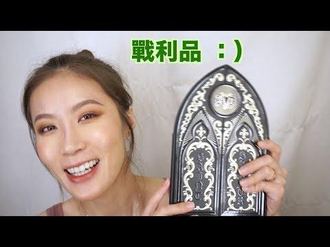 Celeste Wu 大沛   美國行彩妝戰利品分享
