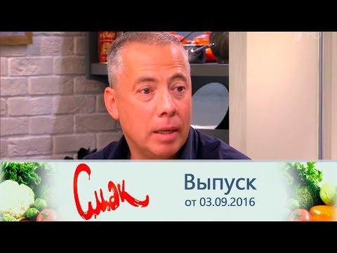 Смак - Гость Аркадий Новиков. Выпуск от03.09.2016