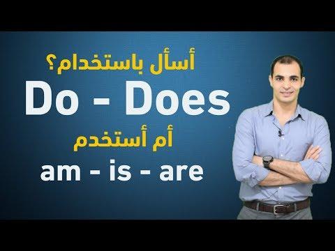 الفرق بين do you , are you  - متى نستخدم do, does, am, is, are ✅