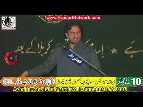 Zakir Iqbal Shah Bajar || Majlis 10 Safar 2017 Dullha Chakwal ||